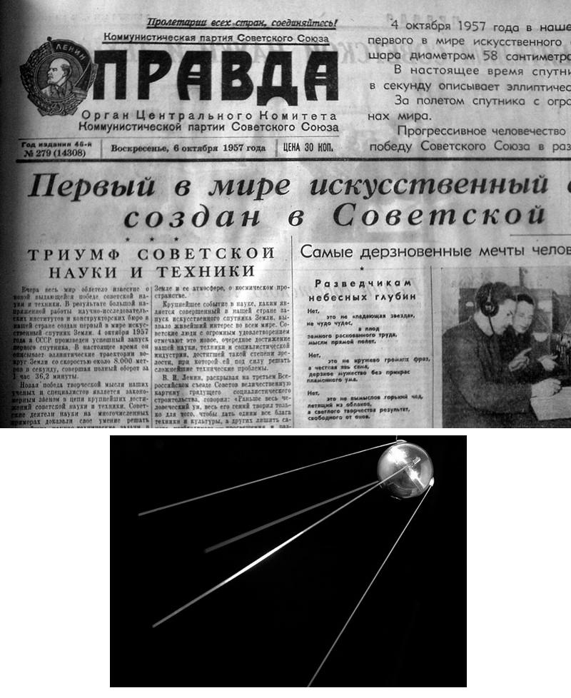 Первый спутник земли картинки из газет